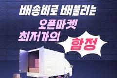 [카드뉴스] 배송비로 배불리는 오픈마켓 최저가의 함정
