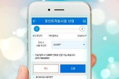 우리카드, 업계 첫 '포인트 자동 사용' 서비스 개시