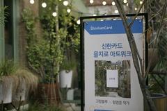 신한카드, 을지로 아트위크 개최