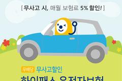 MG손해보험, 무사고 시 5% 할인 받는 '(무)무사고할인 하이패스운전자보험'