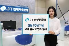 JT친애저축은행, 창립 7주년 기념 감사 이벤트 실시