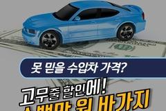 [카드뉴스] 못 믿을 수입차 가격?...고무줄 할인에 수백만 원 바가지
