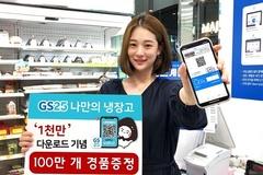 편의점 '엄지족' 잡기 경쟁...모바일 앱 서비스 강화