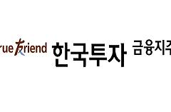 한국투자금융지주, 카뱅 지분 29% 한국투자밸류자산운용에 넘긴다