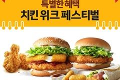 맥도날드, 21일부터 '치킨 위크 페스티벌'...치킨 메뉴 할인 쿠폰 쏜다