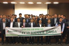 DB손해보험, '소비자 중심 경영' 위한 소비자보호 컨퍼런스 개최