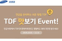 삼성증권, TDF 맛보기 이벤트 연말까지 진행