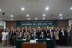 한국소비자법학회, '방문판매업의 과거‧현재 그리고 미래' 학술대회 개최