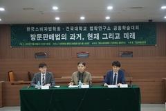 """정신동 한국소비자원 박사, """"방문판매법 적용범위 개선돼야"""""""