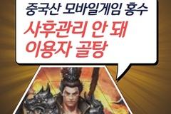 [카드뉴스] 중국산 모바일게임 홍수...사후관리 안 돼 이용자 골탕