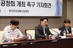 """한국전자담배산업협회, 정부 규제로 액상 전자담배 음성화 위기...""""공청회 열어야"""""""