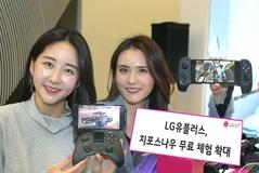 LG유플러스, 5G 클라우드게임 '지포스 나우' 무료체험 확대