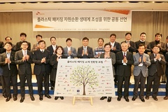 SK종합화학, 폐플라스틱 환경 문제 해결 위해 패키징 산업 민∙관∙학공동 대응