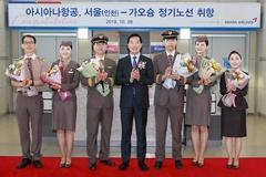 아시아나항공, '비용 Down, 수익 Up' 경쟁력 강화로 수익성 개선에 박차