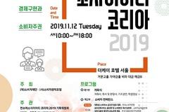 12일 '컨슈머 소사이어티 코리아 2019' 개최...소비자 이슈·정보 토론·공유의 장