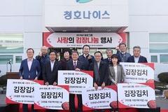 청호나이스, 임직원이 담근 김장김치 1500포기 진천군 어려운 이웃에 전달