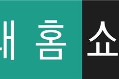현대홈쇼핑, 상생협력 '우수'…중기부 표창 수상