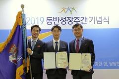 이랜드월드, '동반성장경영' 국무총리상 수상...성과공유 우수기업