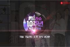 롯데홈쇼핑, '최유라쇼' 10주년 특집방송 진행