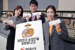 NS홈쇼핑, 11월 11일 농업인의 날 앞두고 '미리 가래떡 데이'