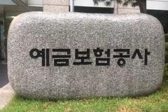 예금보험공사, 서울 중부소방서와 MOU 체결