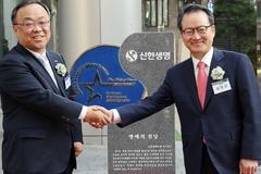 신한생명, 한국서비스대상 명예의 전당 헌정비 제막