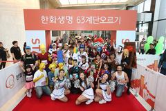 한화생명 '제17회 한화생명 63계단 오르기' 개최