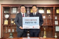 한국투자증권, 구세군서울후생원과 풋살경기장 기증식 가져