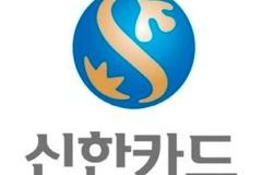 신한카드, 지정대리인 제도 활용한 '대안신용평가' 시스템 오픈