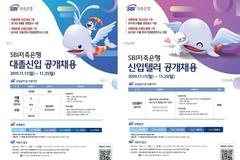SBI저축은행, 2019년 대졸신입·신입텔러 공개채용