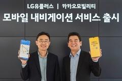 LG유플러스, 카카오모빌리티와 손잡고 'U+카카오내비' 선보여