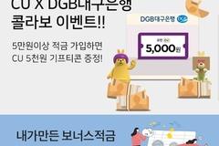 CU-DGB대구은행, 편의점 어플 통해 최고 금리 2.7% 적금 판매