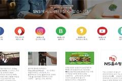 NS홈쇼핑, 대한민국인터넷소통대상 쇼핑·유통부문 수상