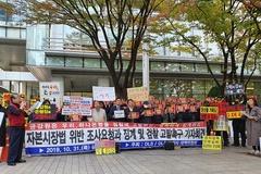 """시민단체들 """"반쪽짜리 DLF 대책방안, 집단소송제·징벌적손해배상제 도입해야"""""""