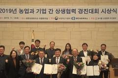상하농원, '농식품부장관상' 수상...농업과 기업간 상생협력 우수 평가