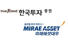한국투자증권-미래에셋대우, '세전 순익 1조' 달성 각축전...최후의 승자는?