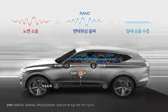 '차가 알아서 노면소음 잡고, 차선 바꾸고'...현대차, 제네시스에 최첨단 기술 집약
