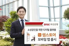 부산은행, 소상공인 매장관리 업무 지원 모바일 앱 '썸스토어' 출시