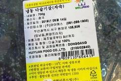 납 기준 초과 수입 냉동 다슬기살 회수