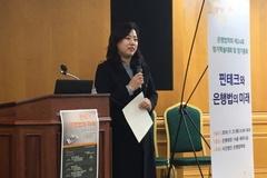 은행법학회 차기 학회장에 안수현 한국외대 법학전문대학원 교수