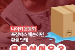 [카드뉴스] 나이키 운동화 포장박스 훼손하면 환불 안돼, 모르셨어요?