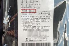 [노컷영상] 유명 스포츠 매장 신제품 양말 사고보니 2013년산