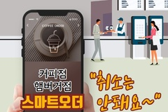 [카드뉴스] 커피 '스마트 오더' 잘못하면 돈만 날려