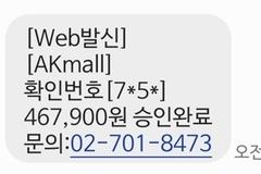'OO백화점에서 59만 원 승인완료'...결제 사칭 문자 보이스피싱 성행