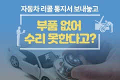 [카드뉴스] 자동차 리콜 통지서 보내놓고 부품 없어 수리 못한다고?