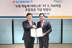 이베스트투자증권, 코오롱글로벌과 PF 조달성공 기념 약정 체결