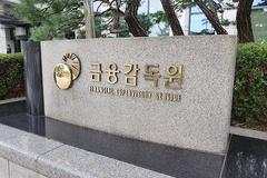 회장 임기 만료 앞둔 금융지주사들 금융당국 눈치 보며 '노심초사'