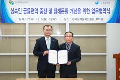 금감원, 한국장례협회·한국장례문화진흥원과 MOU 체결