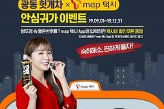 광동제약, '광동 헛개차' 구매자에 티맵택시 할인쿠폰 60만장 증정