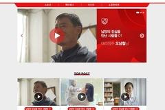 남양유업, 공식채널 '뉴스룸' 오픈...악성 루머 적극 해명